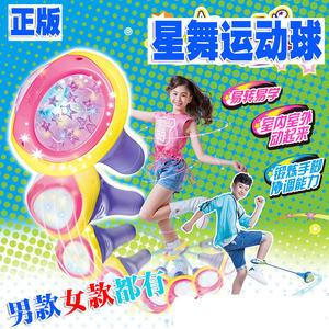 奥迪双钻 星舞球潮流运动球安全好玩男孩女孩 跳跳圈蹦蹦球单脚甩