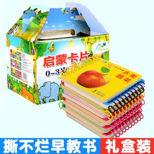 礼盒装 <span class=H>婴</span><span class=H>幼儿</span>童撕不烂<span class=H>早教</span>书0-1-2-3岁宝宝<span class=H>玩具</span>看图识字认知卡片