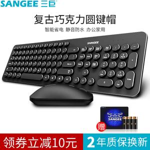 三巨无线<span class=H>键盘</span>鼠标套装办公家用台式笔记本电脑防溅洒多功能键鼠