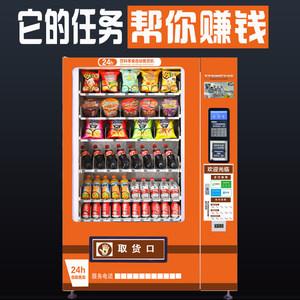 绅美自动售货机饮料机商用零食冷饮无人<span class=H>售卖机</span>全自动贩卖机