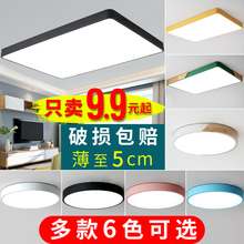 Led ceiling lamp round bedroom lamp living room lamp simple modern atmosphere rectangular lamp room lamp balcony lamp