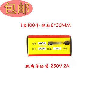 FUSES保险管 6*30MM 玻璃保险管 <span class=H>2A</span> 250V 优质<span class=H>保险丝</span> 1<span class=H>盒</span>100个