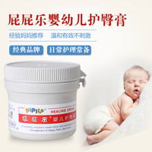 Yadan buttock lotion baby buttock lotion newborn buttock lotion PP baby red buttock lotion 60g