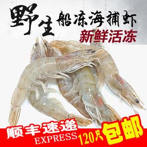 青岛<span class=H>进口</span>新鲜野生大虾鲜活海鲜水产活虾基围虾海虾<span class=H>对虾</span>青虾冰虾