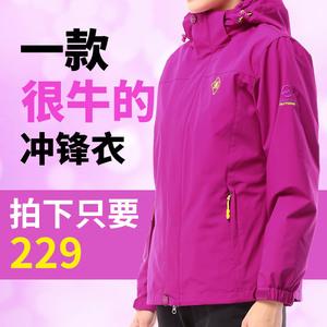 超斯特<span class=H>户外</span>冬季冲锋衣男女三合一两件套可拆卸加绒加厚西藏登山服