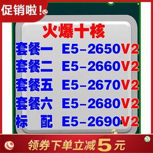 Intel 至强 E5-2650 V2 E5-2660V2 E5-2670V2 E5-2680V2 2690 <span class=H>CPU</span>