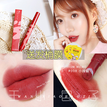 Korean IM MEME I love mist sweetheart press air cushion Lip Glaze matte lipstick wannaone Huang Zhenxuan 08