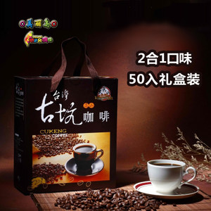 台湾古坑<span class=H>二合一</span><span class=H>咖啡</span>粉礼品礼盒装50入*12g进口不加糖<span class=H>即溶</span>提神饮料