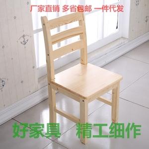 特价实木<span class=H>椅</span>子<span class=H>简约</span>中式成人<span class=H>靠背</span>原木餐<span class=H>椅</span>儿童电脑<span class=H>椅</span>家用经济型小<span class=H>椅</span>