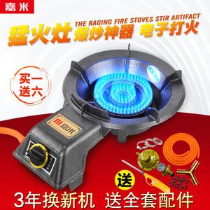 单灶煤气灶商用猛火灶家用煤气灶液化气台式炉灶天然气燃气灶正品