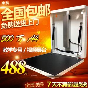 京科X600壁挂式投影仪 500万像素A4<span class=H>扫描仪</span> 教学实物展台 高拍仪