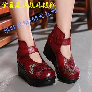 品牌正品民族风真皮女鞋高跟<span class=H>短靴子</span>复古绣花单靴坡跟马丁靴妈妈鞋