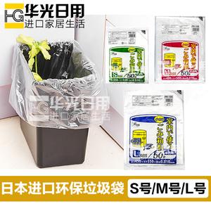 日本进口加厚<span class=H>垃圾袋</span>家用抽取式厨房卫生间塑料袋<span class=H>垃圾袋</span>透明环保袋