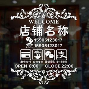 欢迎光临店铺名称玻璃门贴纸咖啡奶茶服装饭店铺橱窗装饰墙贴画