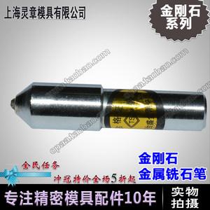 天然<span class=H>金刚石</span>砂轮整形刀金刚铣石笔金属笔砂轮修整器修复洗石笔修刀