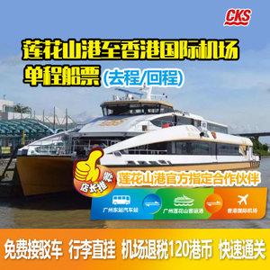 广州莲花山港至到香港国际机场船票 海天码头 广州莲花山港船票