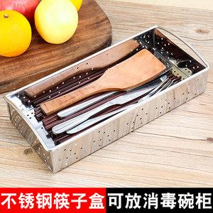 厨房多功能304不锈钢<span class=H>消毒柜</span>筷子收纳盒 沥水筒笼创意防家用架子霉