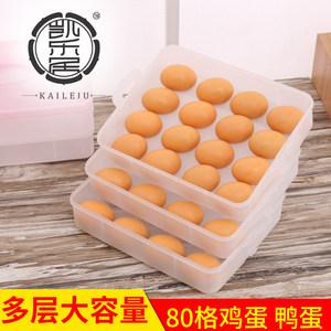 凯乐居可叠加80<span class=H>格</span>冰箱鸡<span class=H>蛋盒</span>厨房储物保鲜塑料食物海鲜收纳盒蛋托