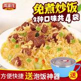 【周家庄粥控】方便速食炒饭4袋*140g卷后19.9元包邮赠不锈钢碗