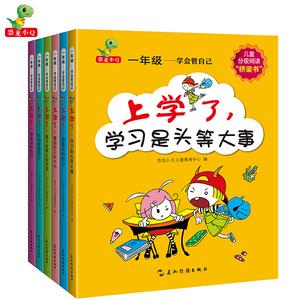 全套6册正版彩图注音一年级学会管自己 含做更好的自己小学生课外阅读书籍1-2年级 儿童<span class=H>文学</span>读物3-6-9岁儿童自我管理早教<span class=H>图书</span>籍