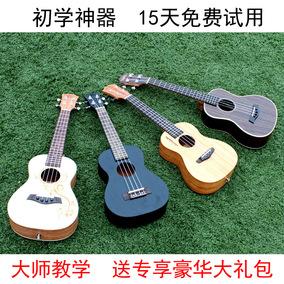 尤克里里初学者学生成人21寸23寸26寸乌克丽丽ukulele入门小吉他