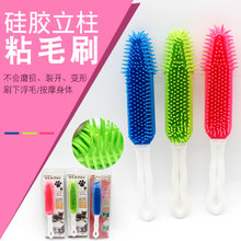 Pet products long silica gel column sticky brush dog, dog, cat and cat hair cleaning, beauty hair removal and hair absorption comb