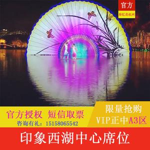 当天可订 杭州印象西湖演出门票 G20最忆是杭州VIP席表演票