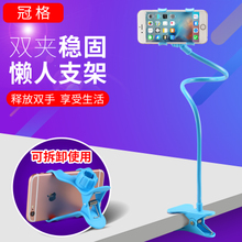 Crown Lazy Handset Bracket Bedside Desktop Universal Version Multifunctional Clamp Creative Apple Accessories Artifact Tide