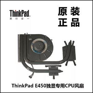 全新原装ThinkPad联想E450 E455 CPU风扇散热器 独显 集显 铜管