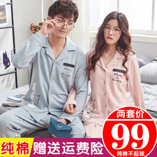 Couple pajamas autumn cotton long sleeve suit autumn autumn Korean version of women's summer thin spring and autumn men's winter home clothes