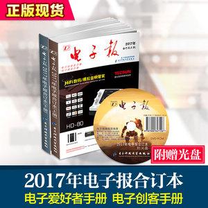【新华书店】2017年电子报合订本上下2册 正版电子爱好者手册企业管理电工电脑电路板图书籍IT电力技术原理 赠光盘