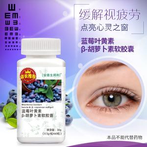 买2发3】蓝莓叶黄素缓解视力疲劳成人儿童青少年可搭护眼片贴色素