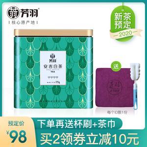 2020新茶预定芳羽安吉特级茶125g