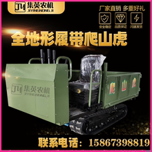 Engineering Tracked Transport Vehicle Agricultural Mountain Climbing Machine Mountain Climbing Tiger Transport Construction Sandstone Brick Tracked Vehicle