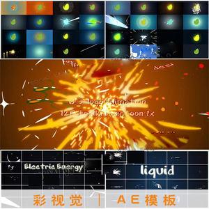 AE模板-60种标志MG动画+128种FX运动图形效果(液体烟花闪光烟雾)