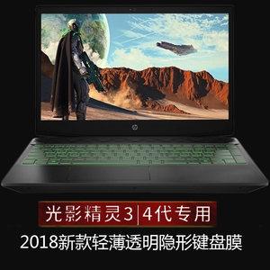 hp惠普光影3笔记本键盘膜光影精灵4代电脑15.6英寸plus绿刃<span class=H>版</span>2代pro防尘膜全覆盖<span class=H>透明</span><span class=H>保护套</span>配件贴膜