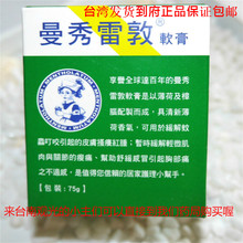 Home care of 75 g of genuine Manxileton ointment purchased from Taiwan free of domestic freight