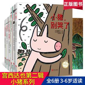宫西达也小猪系列绘本:小猪别哭了 全6册