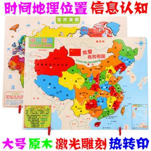 大号木制中国<span class=H>地图</span><span class=H>拼图</span>世界拼版早教教具 3-4-5-6-7儿童益智力玩具