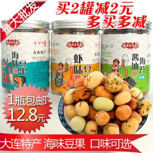大连特产海味豆果裹衣花生米零食酱油海苔虾味鱼皮豆190克/罐包邮