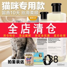Shannon SOS cat bath lotion special for cats shampoo bath lotion for cats cleaning and beautifying pets