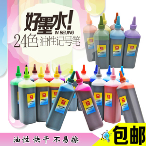 斯尼尔24色彩色油性记号笔<span class=H>墨水</span>200ml马克笔POP海报笔补充液包邮