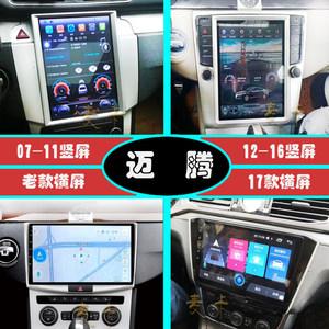 大众07-19款迈腾  CC 速腾 帕萨特 领驭安卓大屏竖屏导航仪一体机