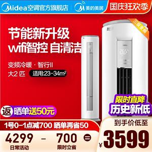 【新能效】美的变频空调柜式大2匹立式客厅家用落地式柜机智能MJA
