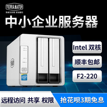 TERRAMASTER F2-220 network storage enterprise NAS file server personal cloud storage