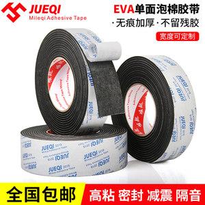 EVA黑色海绵单面胶带密封胶条泡沫防水防撞缓冲隔音粘胶贴1-3mm厚
