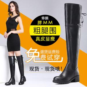 胖MM<span class=H>大筒</span>粗腿<span class=H>围</span>女靴冬大码41-43加肥真皮长筒靴<span class=H>长靴</span>女<span class=H>过膝</span>靴显瘦