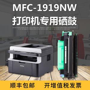 适用兄弟MFC-1919NW打印机<span class=H>硒鼓</span>MFC-1919<span class=H>粉盒</span>1919nw墨盒晒鼓墨粉兄弟1919<span class=H>粉盒</span>兄弟mfc-1919nw<span class=H>粉盒</span> 碳粉