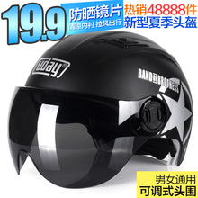 VDAY Electric Battery Motorcycle Helmets for Men and Women Universal Summer Sunscreen Lovely Summer Portable Safety Cap