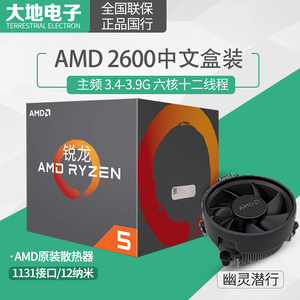 AMD锐龙 Ryzen R5/R7 2600/2600X 2700/2700X 盒装/散片<span class=H>CPU</span>套装